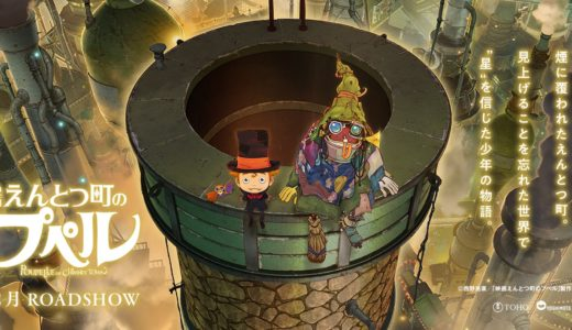 大ヒット中の絵本「えんとつ町のプペル」描いた人は誰?映画化されるって本当?