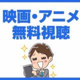 ハイキュー!!TVアニメシリーズ見逃した! 再放送はいつ?無料フル視聴動画配信ネットで見る方法